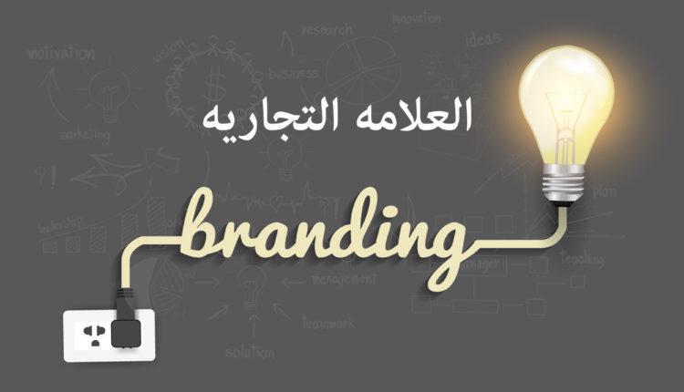 العلامة التجارية واهميها فى صناعة الدواجن